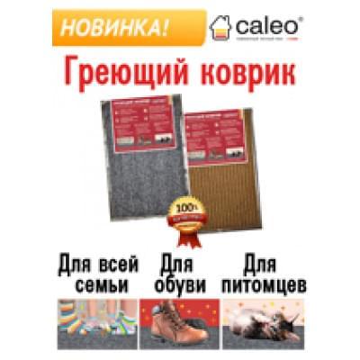 Купить Греющий коврик для ног Caleo (40х60 см) (коричневый) Греющие коврики Caleo polvteplo.ru