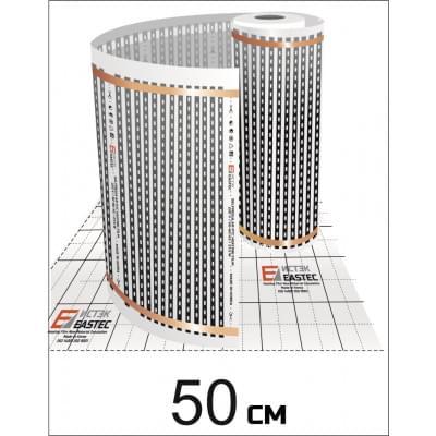 Купить Инфракрасный теплый пол Eastec 50см*0,338мм М=110W Инфракрасный пол Eastec polvteplo.ru
