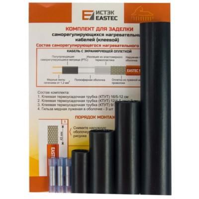 Купить Комплект заделки Eastec для греющего кабеля Комплектующие Eastec polvteplo.ru