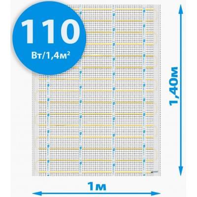 Купить Инфракрасный теплый пол RIM FREEZE 110Вт/1,4м²  (100*140см, для морозильных камер)  Теплый пол РИМ polvteplo.ru